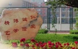 中国音乐学院附中